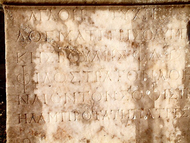 Olympia, Philostratus Inscription