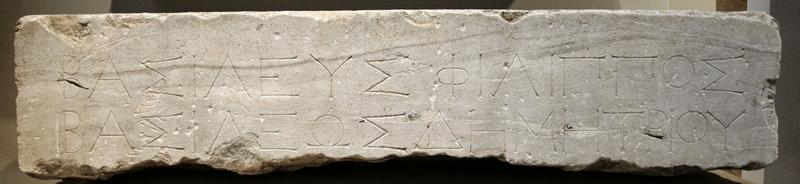 Inscription of king Philip, son of king Demetrius (Cassandria)