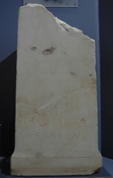 Amphipolis, inscription from the sanctuary of Clio (1)