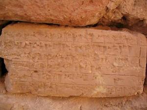 Choga Zanbil - Ziggurat - Livius