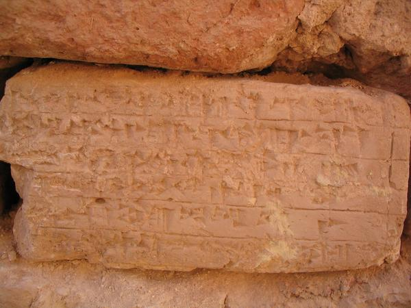 Choga Zanbil, ziggurat, gate, building inscription (2)
