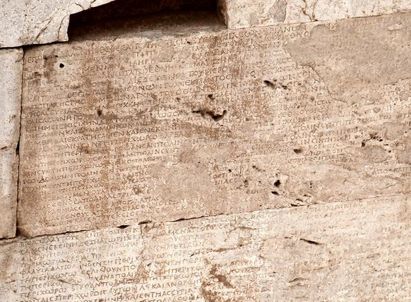 Naqš-e Rustam, Ka'bah-e Zardusht, Greek inscription