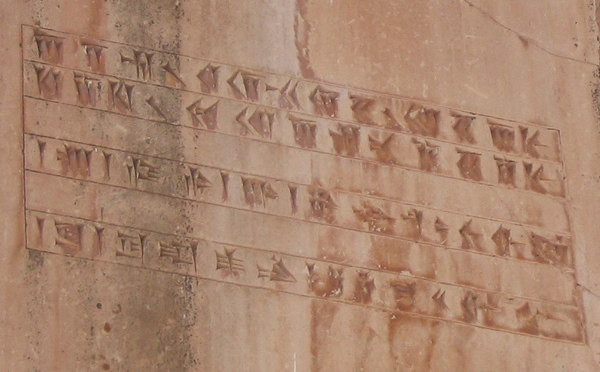 Pasargadae, Palace P, inscription CMa