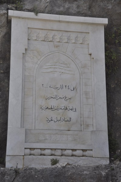 Nahr al-Kalb, 22 Inscription commemorating the end of the Israeli Occupation