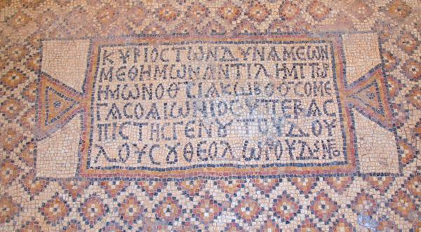 Qasr Libya, East church, annex mosaic, inscription (1)