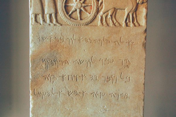 Dascylium, long funerary stele, inscription