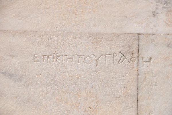 Didyma, temple of Apollo, adyton, inscription
