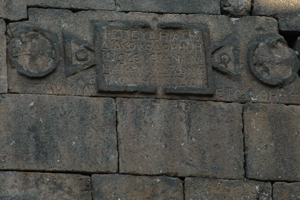 A Greek inscription at the Harput Gate (1)