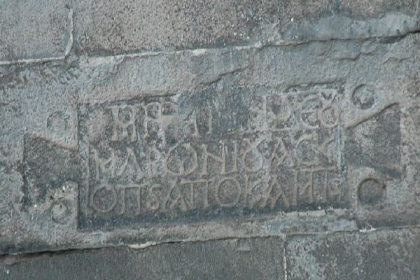 A Greek inscription at the Harput Gate (2)