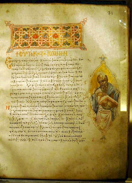 Fifteenth-century Byzantine Gospel manuscript, showing the prologue of the Gospel of St John