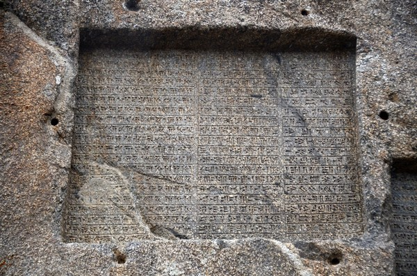 Gandj Nameh, Darius' inscription