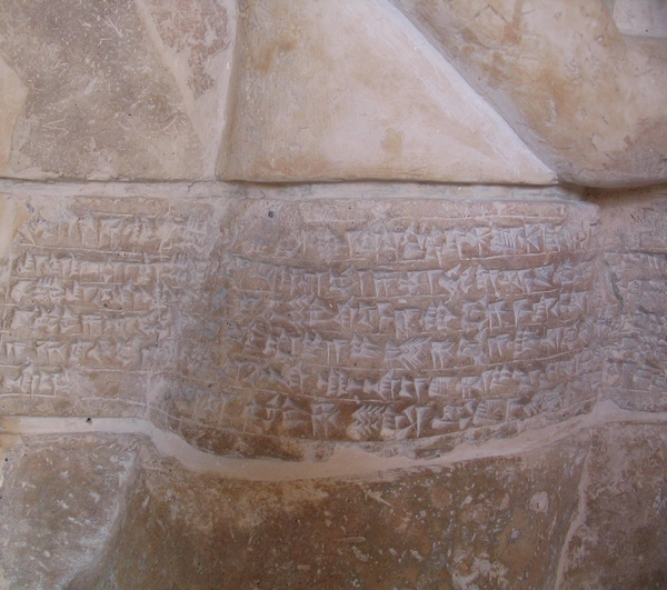 Susa, Temple of the Šutrukids, inscription