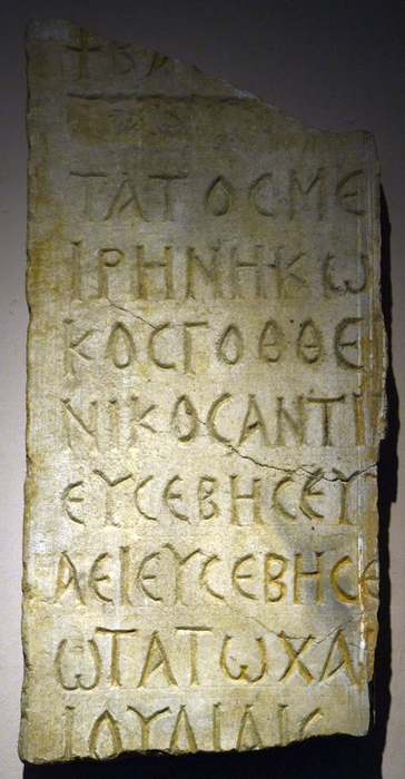Chytroi, Inscription of Justinian