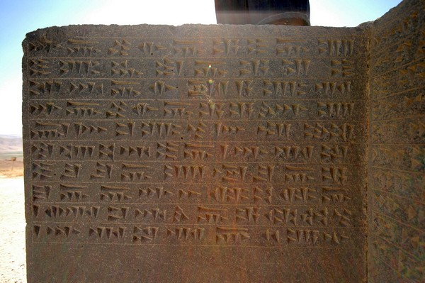 Çavustepe, Inscription