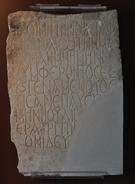 Corinth, Christian epitaph