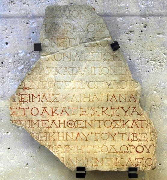 Smyrna, Honorific decree for an officer of VI Ferrata