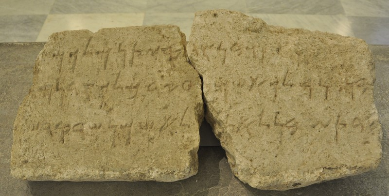 Sidon, Bustan esh-Sheikh, Temple of Eshmun, foundation inscription