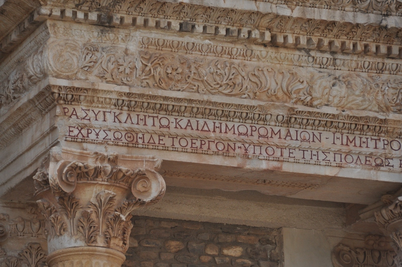 Sardes, Gymnasium, Inscription (2)