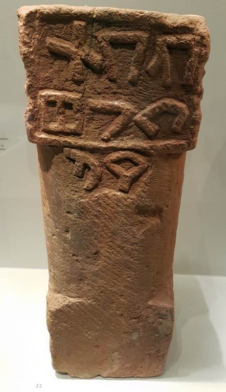 Dedan, Temple, Incense burner with Dedanite inscription
