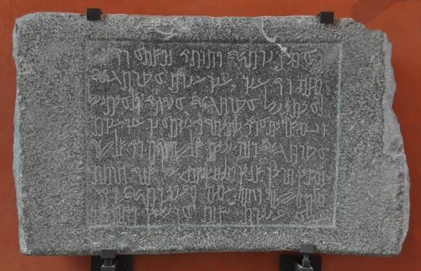 Funeral inscription of Itaybel